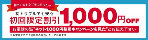 初回限定割引1,000円OFF