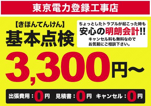 調査費3,000円~