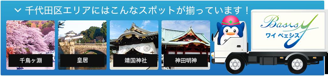 千代田区エリアにはこんなスポットが揃っています!