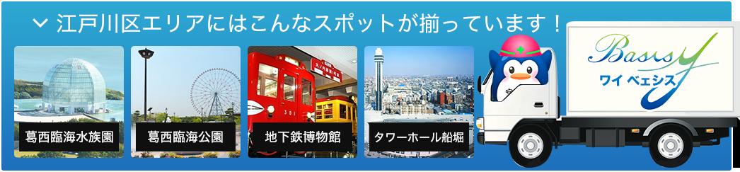 江戸川区エリアにはこんなスポットが揃っています!