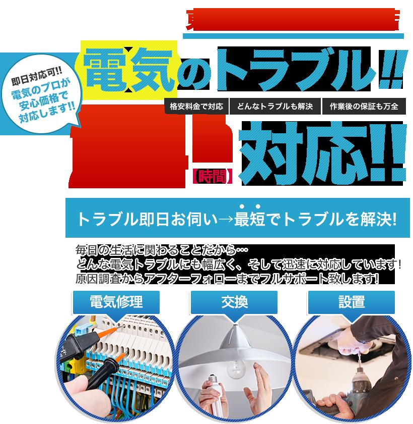 電気のトラブル24時間対応!!
