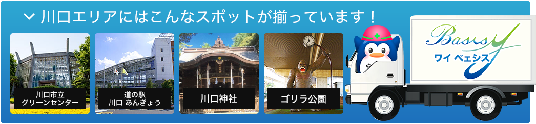 川口エリアにはこんなスポットが揃っています!