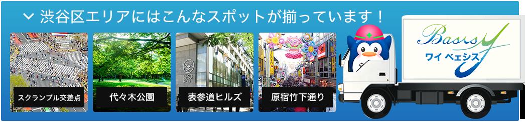 渋谷区エリアにはこんなスポットが揃っています!