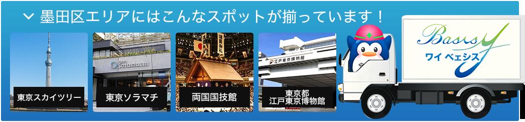墨田区エリアにはこんなスポットが揃っています!